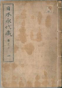 古書 日本永代蔵 第1巻_1