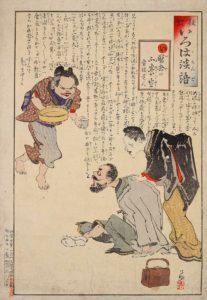 小林清親作品名 「教育いろは談語」 「い」「医者のふ養生」1897