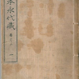 井原西鶴作『日本永代蔵』直訳 第一巻「初午は乗て来る仕合」